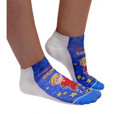 Детские носки  Любимый сыночек 14-20