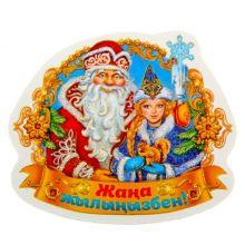 Магнит С Новым годом! Дед Мороз и Снегурочка, на казахском