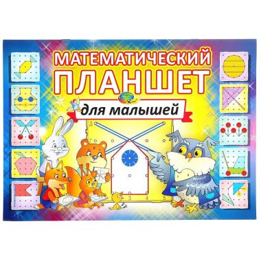 Брошюра Математический планшет для малышей