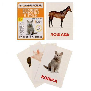 Обучающие карточки по методике Г. Домана Домашние животные и птицы
