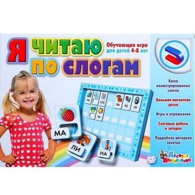 Обучающая игра Я читаю по слогам